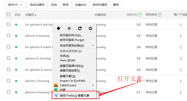Firefox火狐插件firebug和xpath checker提取关键词