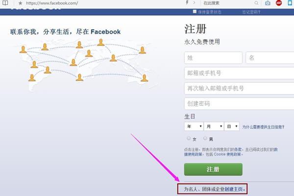 Facebook企业版账户注册流程 1