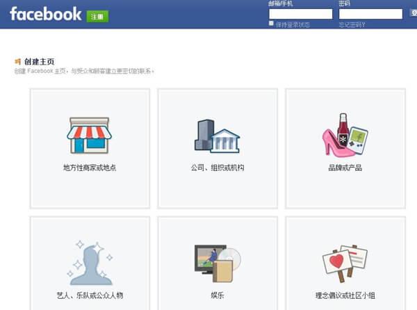 Facebook企业版账户注册流程 3