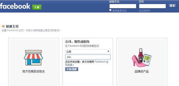 Facebook企业版账户注册流程