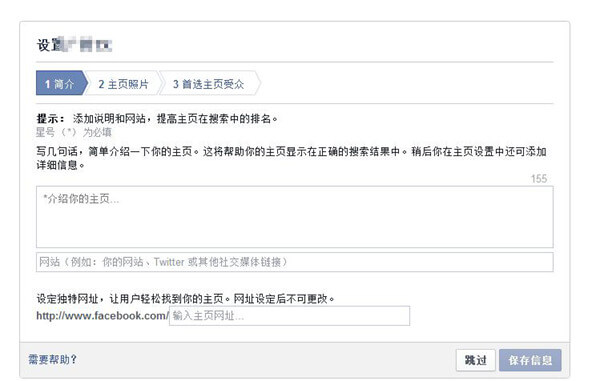 Facebook企业版账户注册流程 9