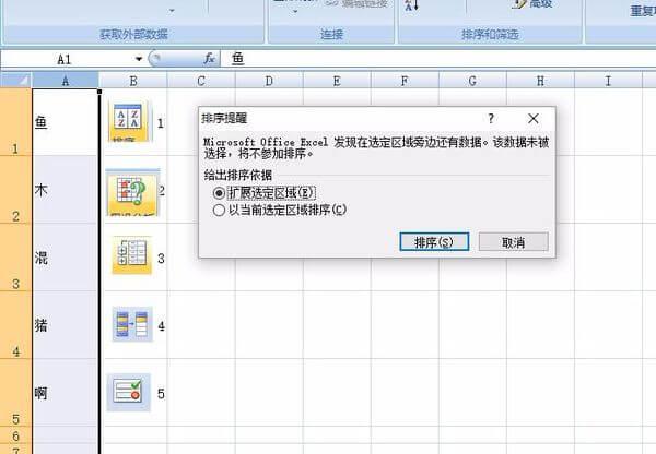 Excel排序图片跟着变动位置 5