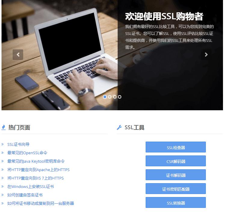 网站SSL证书检测诊断