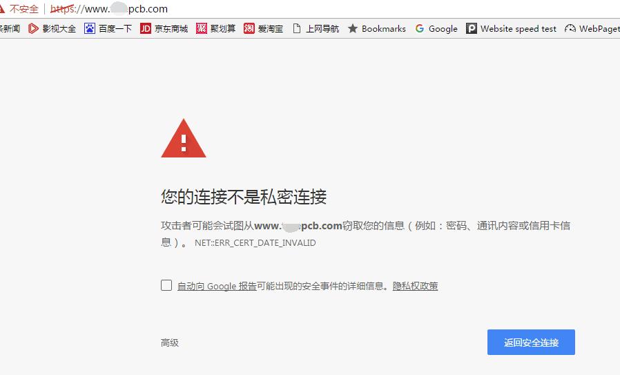 Cron自动续期命令失效导致网站SSL证书到期的解决方案 1