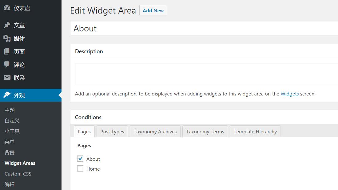 Wordpress自定义不同的侧边栏 1