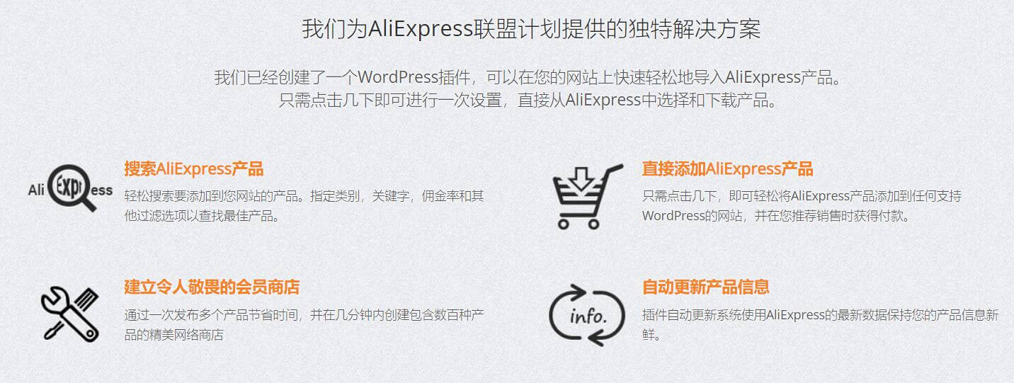 AliExpress产品导入您的WordPress Woocommerce商店