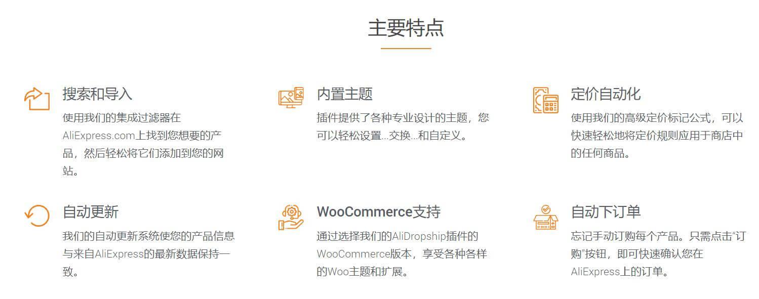 AliExpress产品导入您的WordPress Woocommerce商店 3