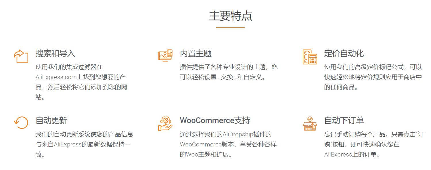 AliExpress产品导入您的WordPress Woocommerce商店 3