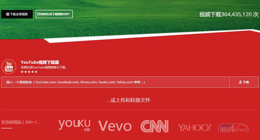 Youtube Facebook twitter Yahoo 视频下载网站
