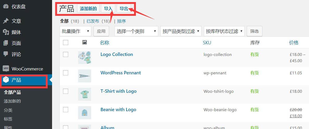 WordPress建站WooCommerce批量上传产品导入