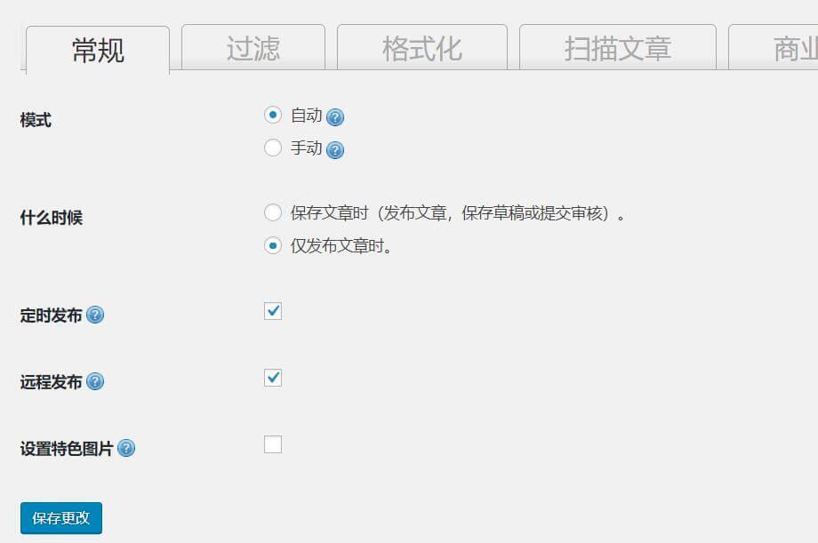 WordPress插件QQWorld Auto Save Images自动下载远程图片