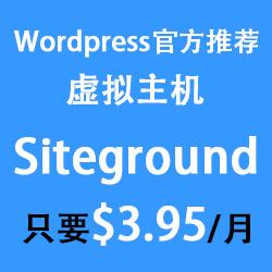WordPress官方虚拟主机建站推荐 1
