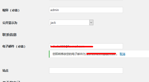 WordPress修改管理员的电子邮箱地址 10