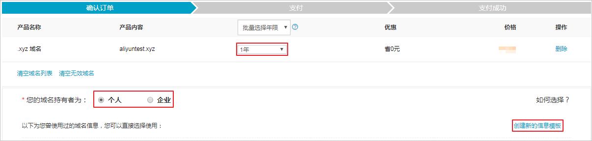 阿里云(中国万网)域名注册教程
