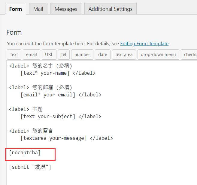WordPress Contact Form 7添加验证码过滤垃圾留言 21