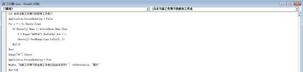 Excel同工作簿多个工作表合并到一个工作表 17