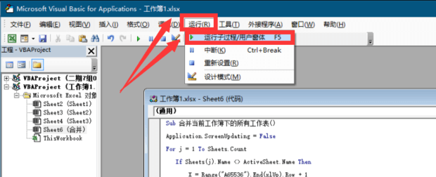 Excel同工作簿多个工作表合并到一个工作表 1