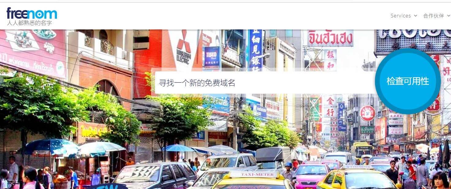 国外免费注册域名网站 3