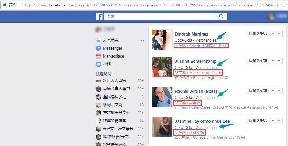 Facebook Graph Search搜索语法公司与职业找精准客户 13