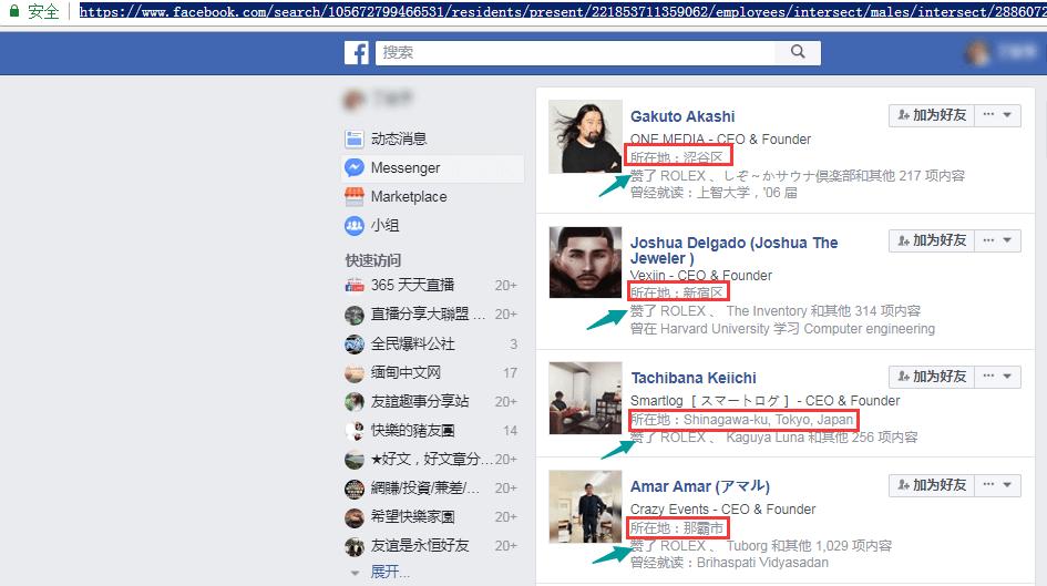 Facebook Graph Search搜索语法公司与职业找精准客户 15