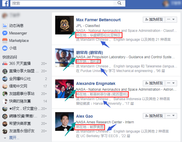 Facebook Graph Search搜索语法公司与职业找精准客户 3