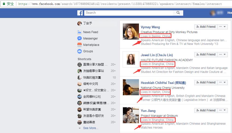 Facebook Graph Search搜索语法定向找精准客户 11