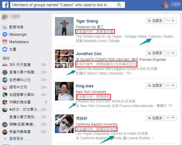 Facebook Graph Search搜索语法粉丝主页小组找客户 5
