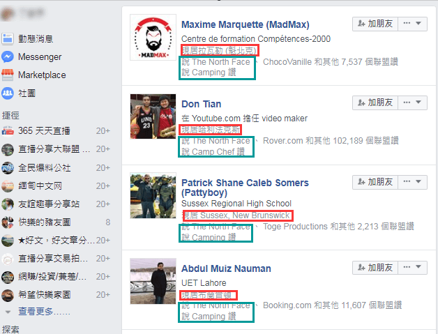 Facebook Graph Search搜索语法粉丝主页小组找客户 9