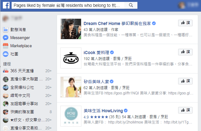 Facebook Graph Search搜索语法粉丝主页小组找客户 1