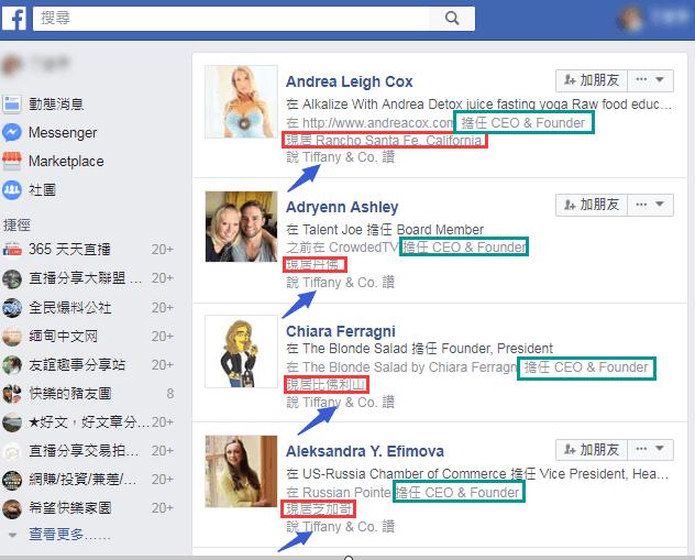 Facebook Graph Search搜索语法粉丝主页小组找客户 13