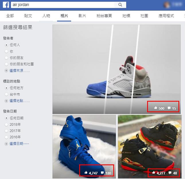 Facebook Graph Search搜索语法粉丝主页小组找客户 17
