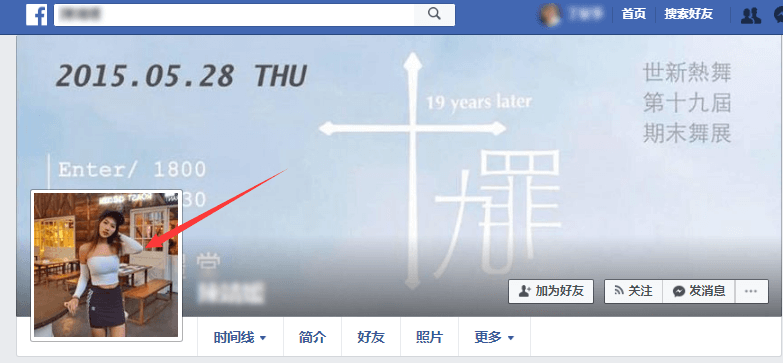 Facebook Graph Search搜索语法UID找精准客户