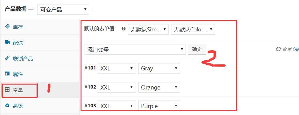 WooCommerce产品设置多sku、颜色、尺码、型号等属性 9