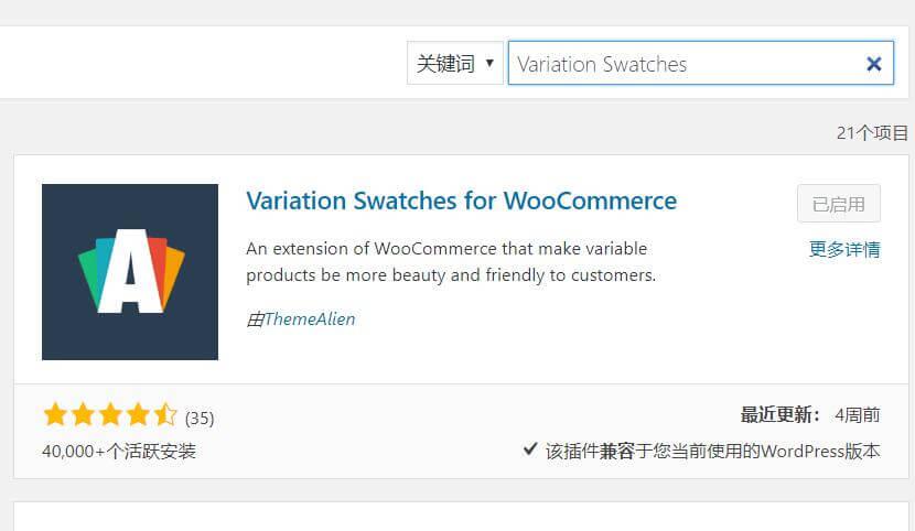 WooCommerce产品设置多sku、颜色、尺码、型号等属性 13