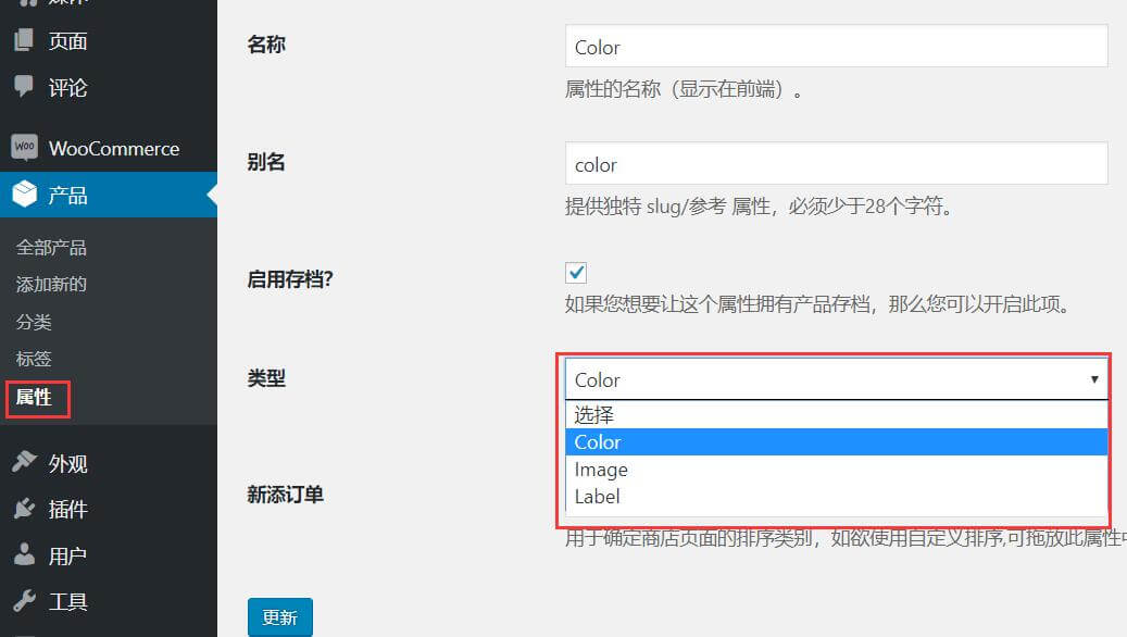 WooCommerce产品设置多sku、颜色、尺码、型号等属性