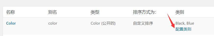WooCommerce产品设置多sku、颜色、尺码、型号等属性 17
