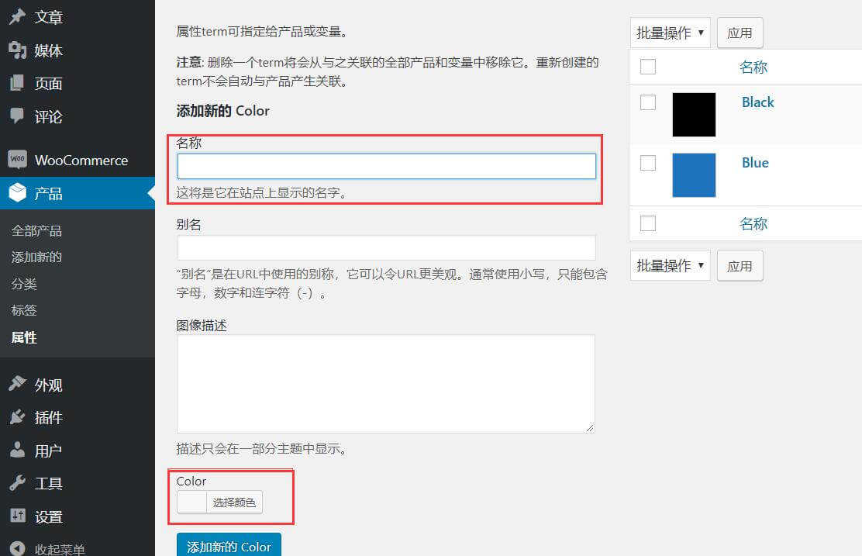 WooCommerce产品设置多sku、颜色、尺码、型号等属性 19