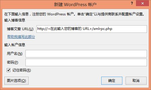 使用Word编辑文章发布到 WordPress 博客 9
