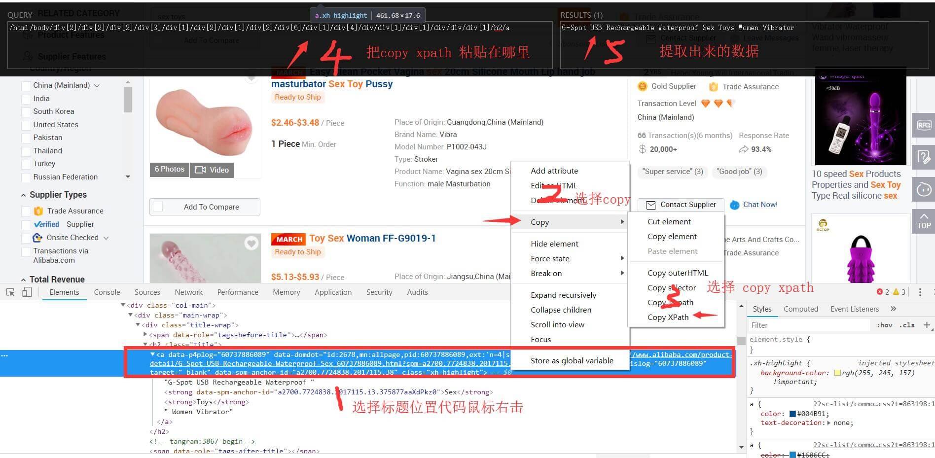 阿里巴巴国际站运营工具利用xpath插件提取关键词或标题 11