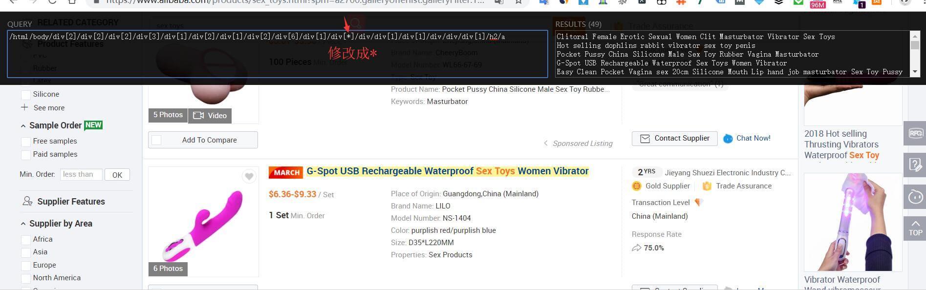 阿里巴巴国际站运营工具利用xpath插件提取关键词或标题 13