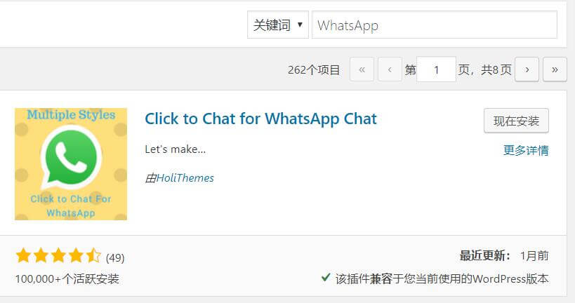 Wordpress建站添加WhatsApp聊天工具
