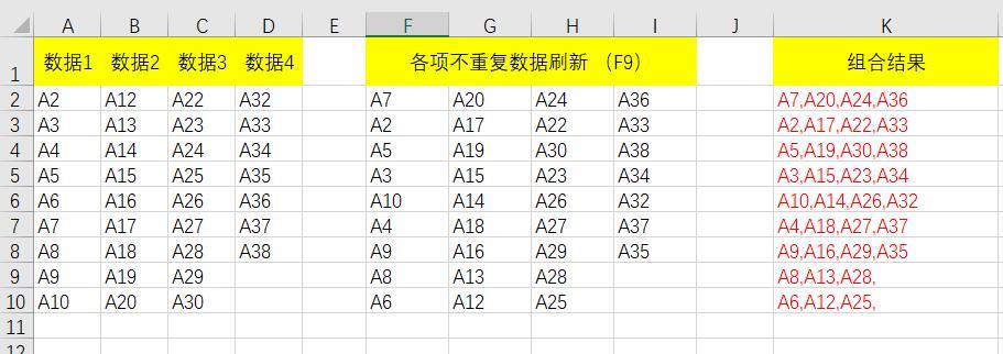 Excel单元格内容随机交替组合公式
