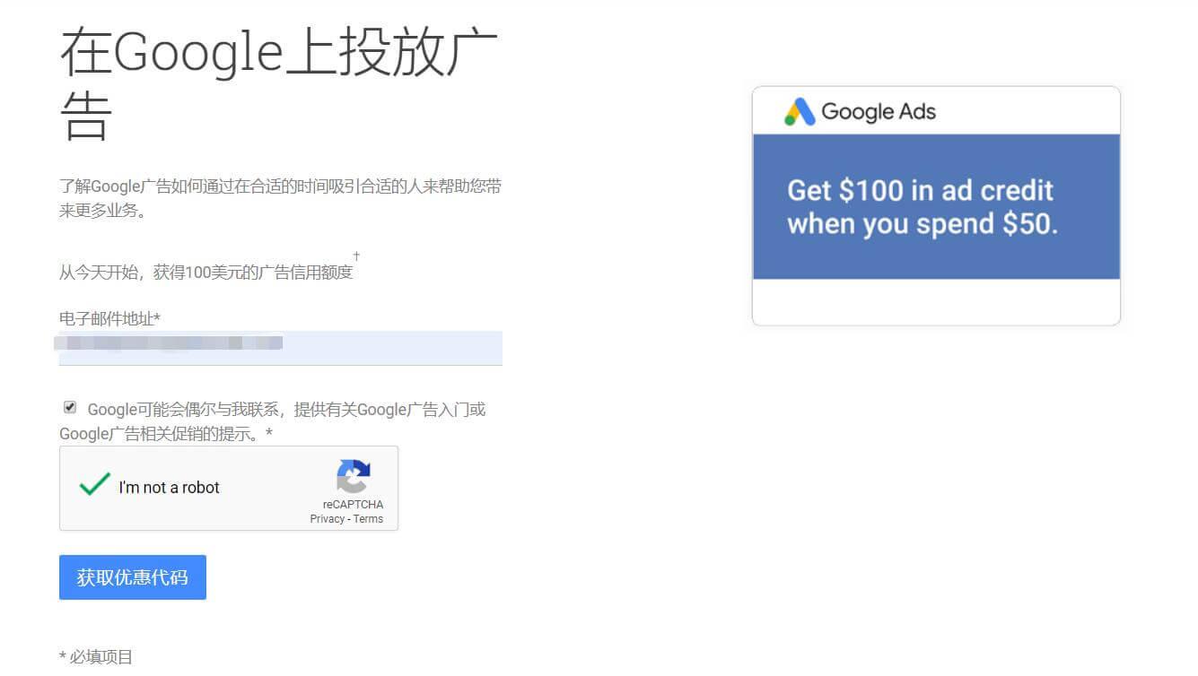 Google adwords广告优惠券促销代码 3