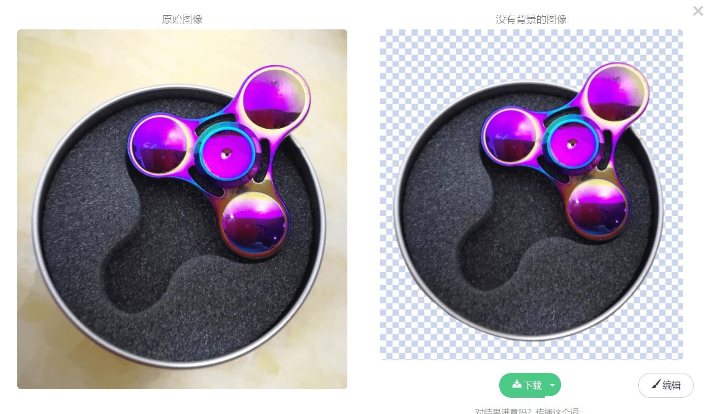 外贸人想抠图,但又不会Photoshop,用remove.bg 5秒AI自动抠图 7