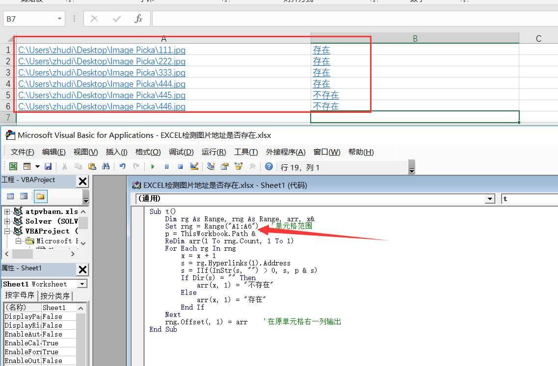Excel批量检测本地图片超链接是否有效 1