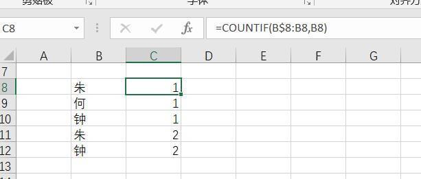 Excel表格按条件自动编号 1