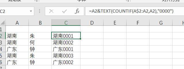 Excel表格按条件自动编号