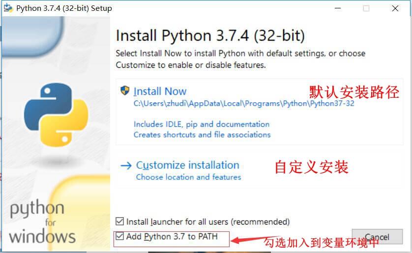 Windows10系统安装Python教程 17