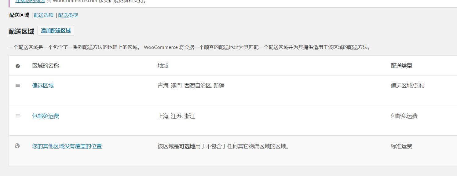 Woocommerce设置配送和运费模板 13