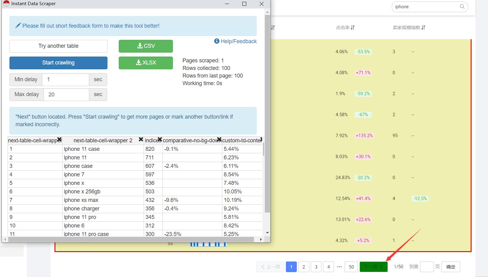 全自动收集阿里国际站关键词插件Instant Data Scraper 7